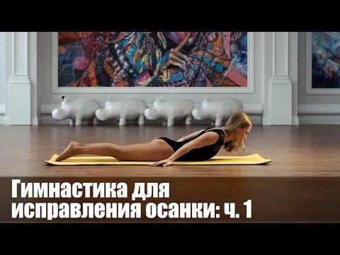 Упражнения для позвоночника 4 степени искривления