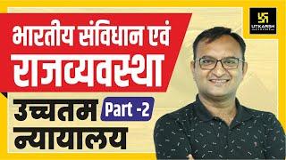 Supreme court | उच्चतम न्यायालय | Part-2 | For RAS Pre, SI, HM इत्यादि | By Dr. Dinesh Gehlot