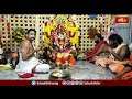 మహబూబ్ నగర్ లో దసరా వేడుకలు..! | Dussehra 2020 | Bhakthi TV - Video