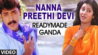 Nanna Preethi Devi Video Song | Readymade Ganda Video Songs | Shashi Kumar, Dilip Kumar, Malasri