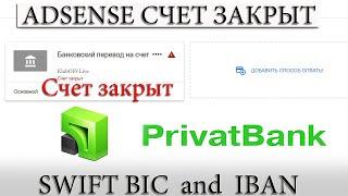 SWIFT BIC IBAN AdSense Счет закрыт как изменить реквизиты чтобы получать платежи на Приват Банк