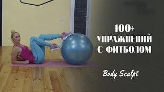 100+ упражнений с фитболом на все тело #BodySculpt