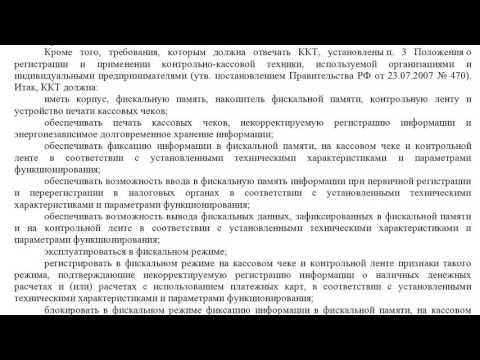 Требования к кассе (не онлайн кассам, актуально до 01.07.2017)