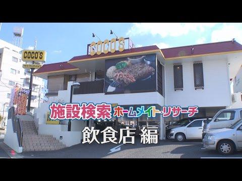施設検索イメージビデオ 飲食店編