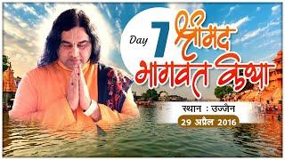 Shri Devkinandan Thakur Ji Maharaj || Shrimad Bhagwat Katha Ujjain Day 07 || 29. 04 .2016