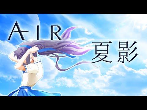 夏影 / Lia 『AIR』挿入歌(Covered by 富士葵)【歌ってみた】