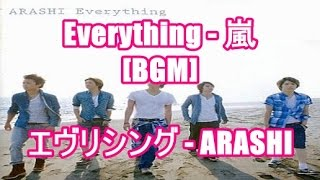 Everything - 嵐[BGM]エヴリシング - ARASHI au 去年と違う夏。 CMソング