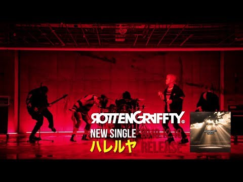 ROTTENGRAFFTY「ハレルヤ」MV SPOT