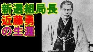 近藤勇徳川幕府と新撰組に尽くした生涯