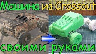 Самодельная машина из игры Crossout (3D печать)