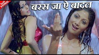 बरस जा ऐ बादल बरस जा(Baras Jaa Aye Badal) - HD वीडियो सोंग - सुनिधि चौहान