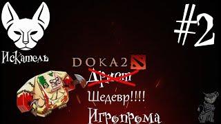 Doka 2 kishki edition Шедевр игропрома!
