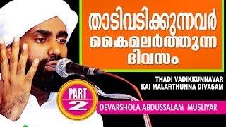 Thadi Vadikunnavar Kai Malarthunna Divasam Part 2