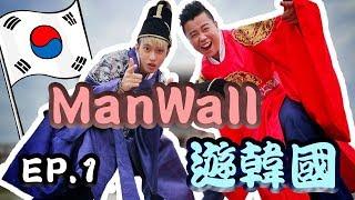 【ManWall·遊韓國】EP.1(在市區穿韓服一紅一藍成為異類?! 新村很好逛!! 買到手軟~ )