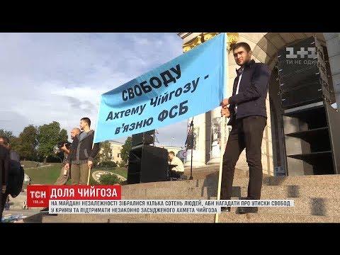 Представники кримськотатарського народу домагатимуться екстрадиції Ахтема Чийгоза в Україну (видео)