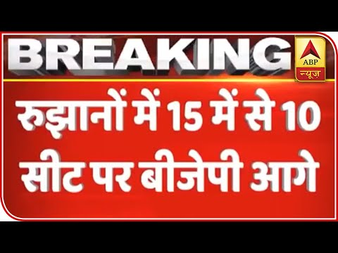Karnataka Bypoll Results: BJP Leads In 10 Out Of 15 Seats | ABP News