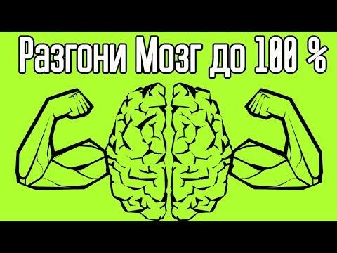 Как включить мозг на 100 ПРОЦЕНТОВ – Как стать умным и эффективным и как вырастить нейроны
