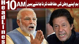 We are Ready To Protect Pakistan: PM Imran Khan | Headlines 10 AM | 24 September 2018 | Express News