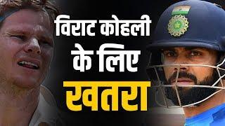 कौन है Virat Kohli के लिए बड़ा खतरा? Steve Smith 2019 Ashes series के अगले टेस्ट मैच से बाहर