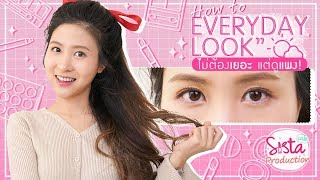 How to : Everyday Look ไม่ต้องเยอะ แต่ดูแพง!