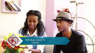 Ethiopian - Qin Leboch Tv Show Ep 5 A /ቅን ልቦች የቴሌቪዥን መዝናኛ ፕሮግራም ክፍል 5 A