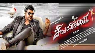 tamil full hd movie shivalinga download