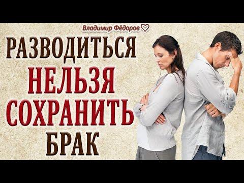 Разводиться или Сохранять Брак?