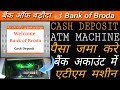 Cash Deposit | Cash Deposit Bob Atm machine | Bank of broda Deposit Cash |CDM Machin [Hindi हिन्दी]