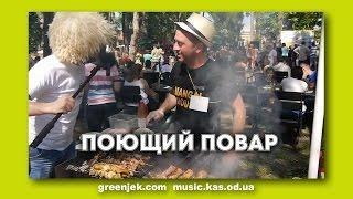 Чито Грито – Поющий повар (Мимино) - Одесская киностудия - GEORGIAfest (Чито Гврито)
