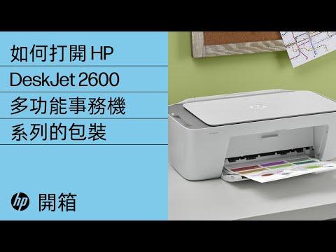 如何打開 HP DeskJet 2600 多功能事務機系列的包裝