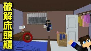 Minecraft 創世神 破解大腦(CRACK THE BRAIN)巨型解謎地圖!EP01 破解床頭櫃!1.11.2【至尊星】