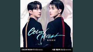 Sujeong - Color Rush