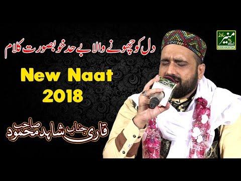 New Naat 2018 - Qari