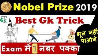 Nobel Prize 2019 | Gk Trick | Nobel Prize Winners 2019 | Nobel 2019 Trick- CrazyGkTrick