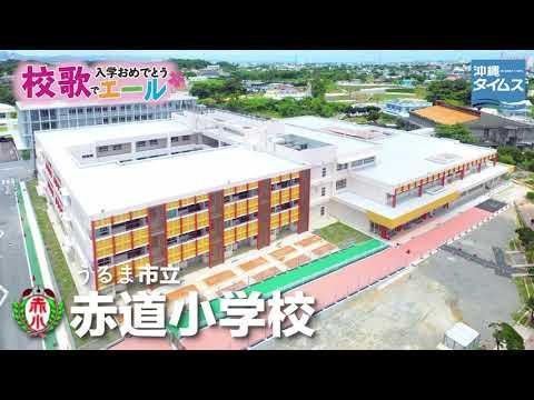 Akamichi Elementary School