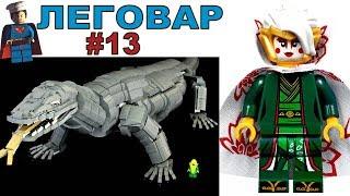 LEGO игрушки года 2018. Ninjago Принцесса и Лего Майнкрафт Пещера Зомби своими руками Обзор