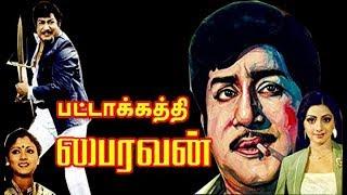 Pattakathi Bairavan | Sivaji,Sridevi,Jayasudha | Tamil Superhit Movie HD