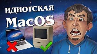 Старые игры на macOS X часть вторая
