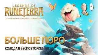 Поро колода в бесповторном режиме!   Legends of Runeterra