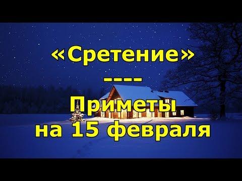 Народный праздник «Сретение». Приметы и поговорки на 15 февраля.