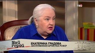 Екатерина Градова. Мой герой