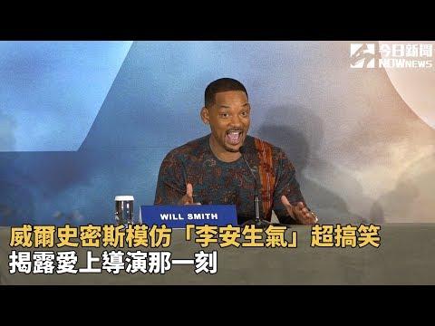 威爾史密斯來台宣傳新電影,逗趣模仿李安生氣的樣子