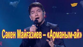 Сәкен Майғазиев – «Арманым-ай» (Әні: Ж.Сейдуллаұлы, сөзі: С.Оспанов)