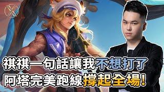 ✰無限之戰✰TXO Hanzo|傳說對決|祺祺一句話讓Hanzo不想玩了!!!!  阿塔完美跑線撐起整場遊戲