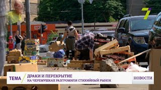 Скандалы, драки и перепалки: как в Одессе разгромили стихийный рынок