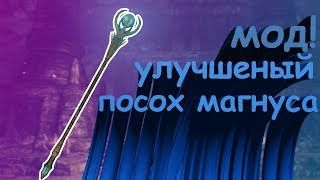 Реальная сила посоха магнуса! //  мод на The Elder Scrolls V: Skyrim