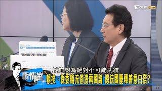 國台辦前副主任:台灣加速台獨也會加速統一!示警蔡英文政府?少康戰情室 20171010