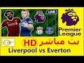 فيديو عن بث مباشر مباراة ليفربول وايفرتون