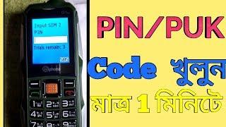 puk code to unlock sim card robi - मुफ्त ऑनलाइन
