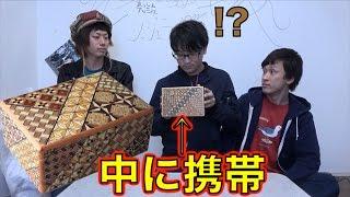 【3万円の箱】開けるのが超難しい!秘密箱!!!